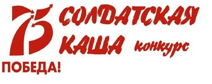 soldatskaja_kasha.png