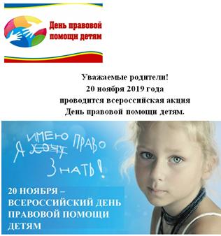 den_pravovoj_pomoshhi.png